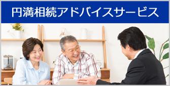 円満相続アドバイスサービス