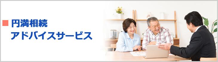 円満相続アドバイスサービス えんFP事務所
